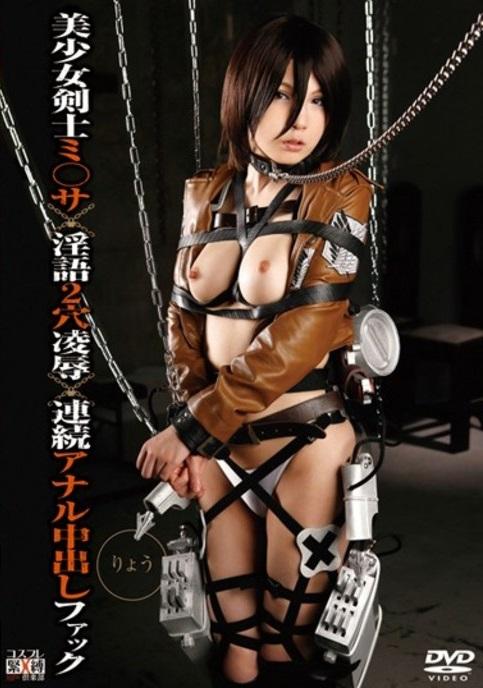 SAIT-002 Beautiful Girl Warrior M**sa Dirty Talk Two Hole Torture & Rape Serial Anal Creampies Ryo