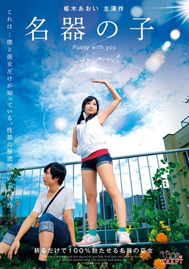 CSCT-003 The Masterpiece Girl – Aoi Kuruki – Tenki no Ko Cosplay Jav