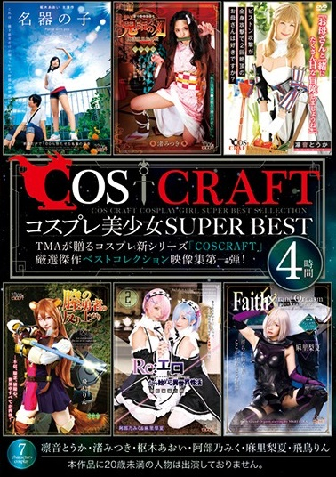 CSCT-009 COSCRAFT Beautiful Cosplayers SUPER BEST HITS COLLECTION 4 Hours