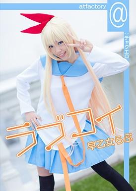 (Saotome Love)] Love Koi (Nisekoi) cosplay JAV